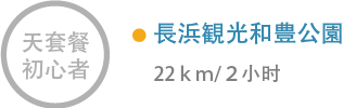 長浜観光和豊公園