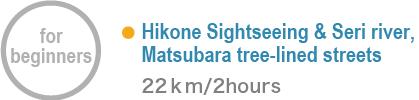 Hikone Sightseeing Seri river Matsubara tree-lined streets
